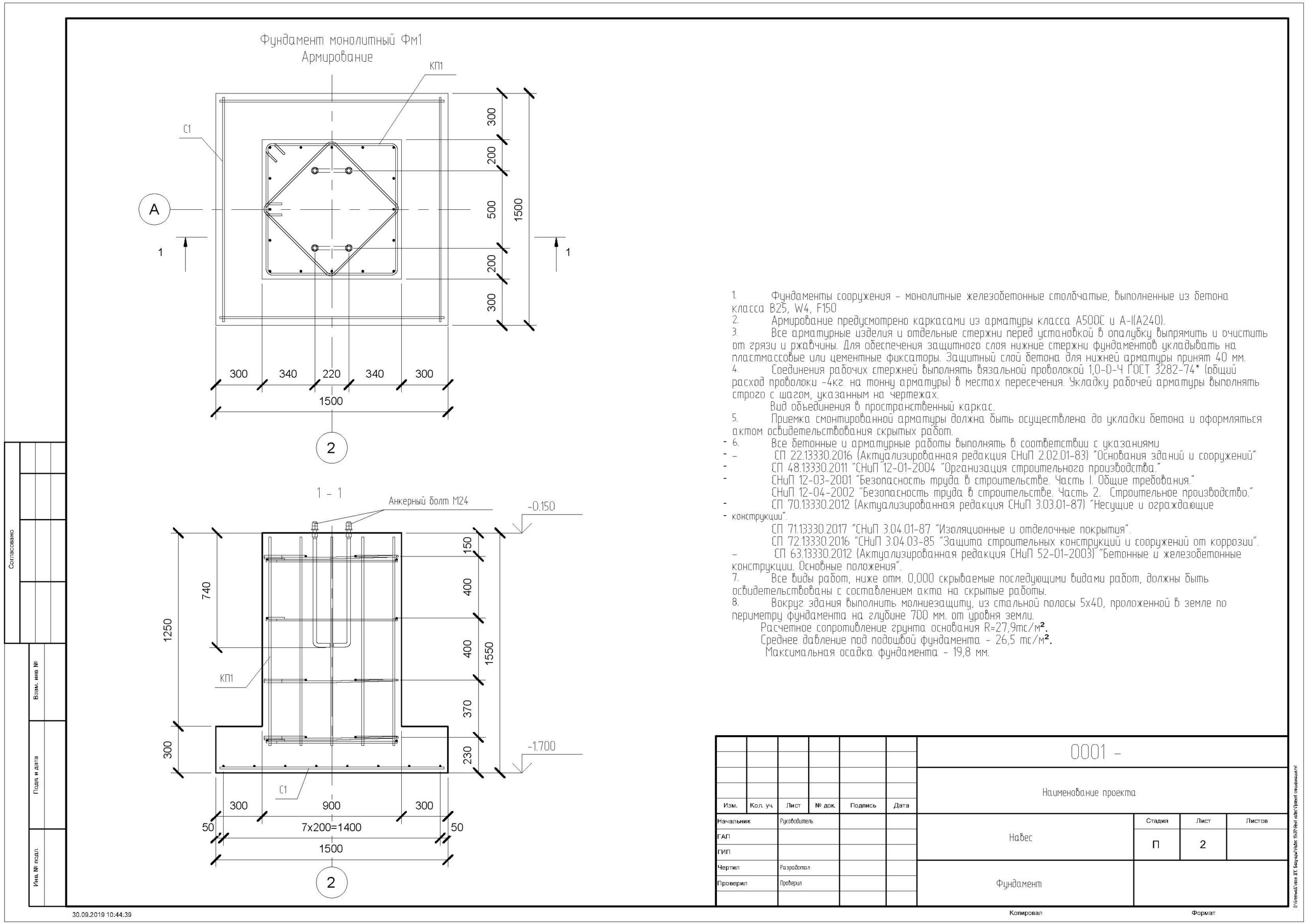 2 - Фундамент-Layout1